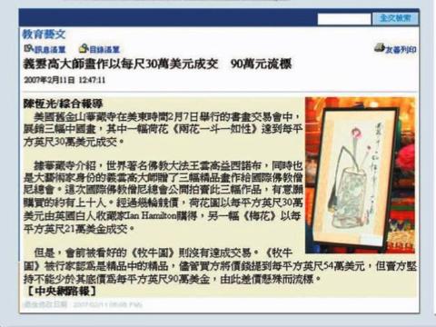 义云高大师画作以每尺 30 万美元成交 90 万元流标-3