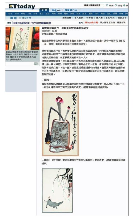 义云高大师画作以每尺 30 万美元成交 90 万元流标-4
