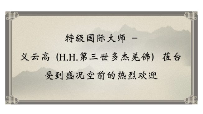 特级国际大师-–-义云高H.H.第三世多杰羌佛)莅台-受到盛况空前的热烈欢迎