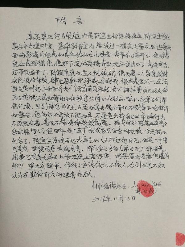 公开发誓证明:陈宝恒生诬谤佛陀-1