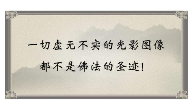 一切虚无不实的光影图像都不是佛法的圣迹-678x381