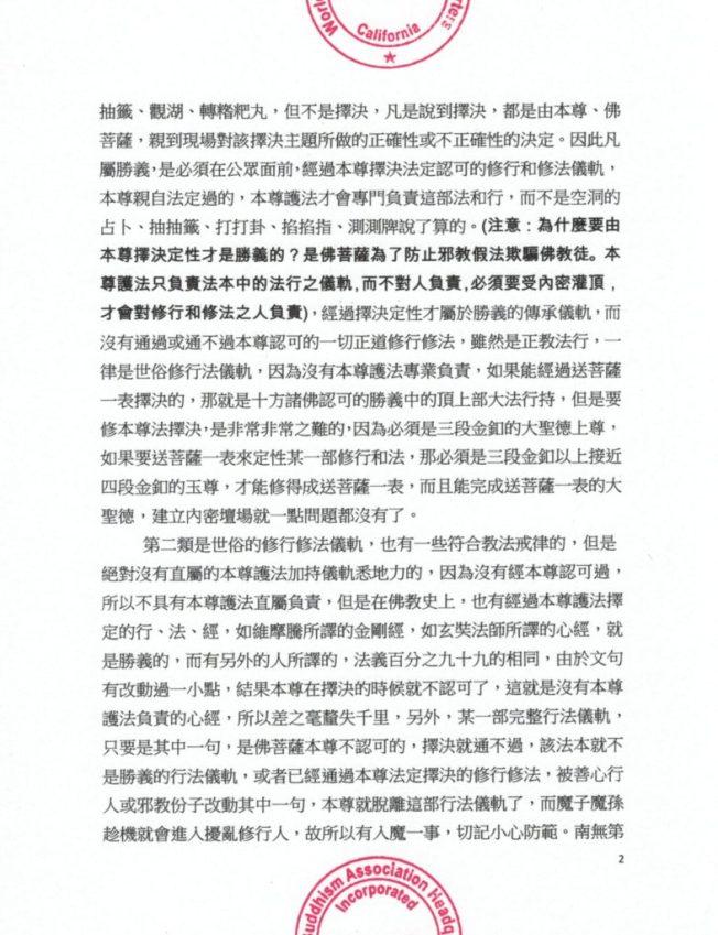 世界佛教總部公告-公告字第20170113號-勝義的佛法不可改動2-786x1024