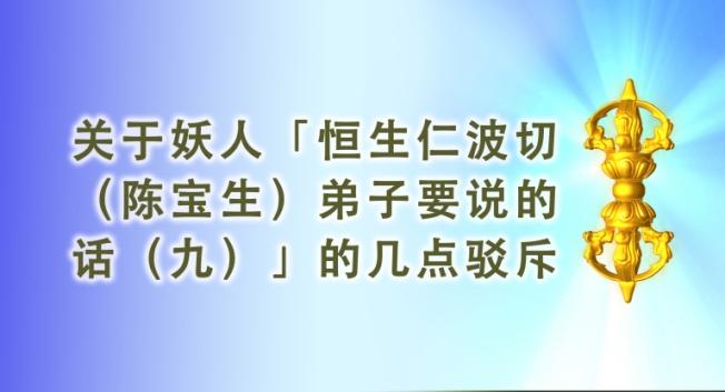 关于妖人「恒生仁波切(陈宝生)弟子要说的话(九)」的几点驳斥