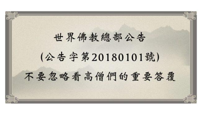 世界佛教總部公告-(公告字第20180101號)-不要忽略看高僧們的重要答覆