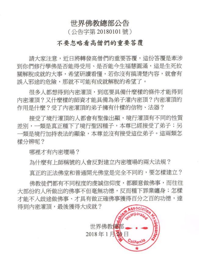 世界佛教總部公告(公告字第20180101號)-1