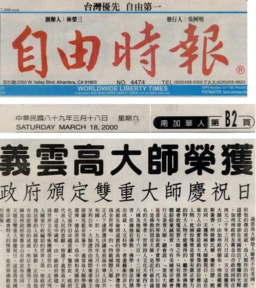 義雲高大師榮獲 政府頒定雙重大師慶祝日-1