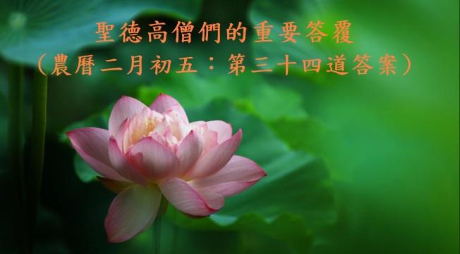 (農曆二月初五:第三十四道答案)
