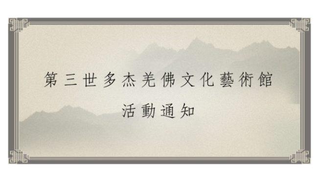 第三世多杰羌佛文化藝術館活動通知2018.6.23