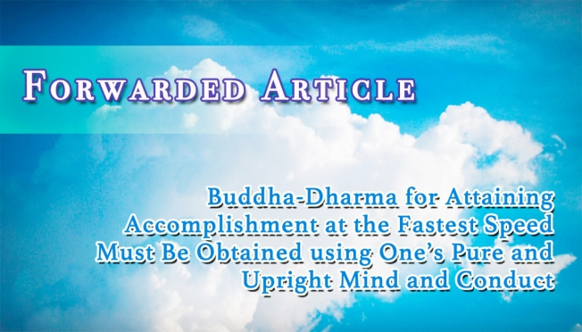 buddha-dharma-for-attaining-accomplishment-at-the-fastest-speed-must-be-obtained-using-one_s-pure-and-upright-mind-and-conduct