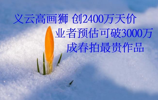 义云高画狮 创2400万天价 业者预估可破3000万 成春拍最贵作品-1