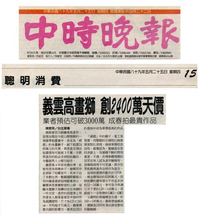 義雲高畫獅 創2400萬天價 業者預估可破3000萬 成春拍最貴作品.JPG