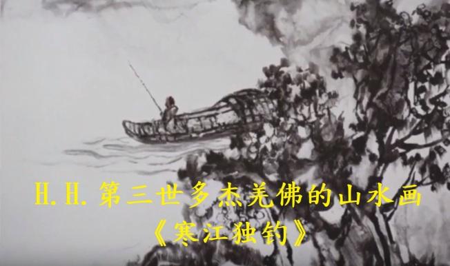 H.H.第三世多杰羌佛的山水画《寒江独钓》-1.jpg