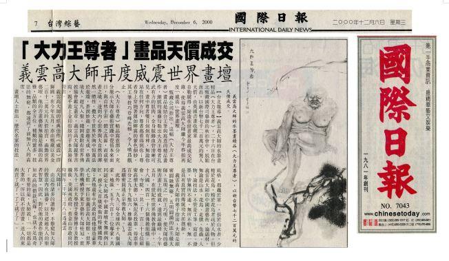 義雲高大師的水墨畫精品《大力王尊者》-1