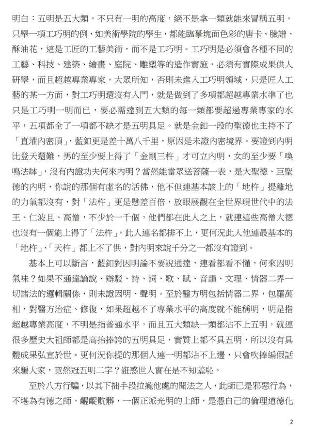 (公告字第20180101號)-2