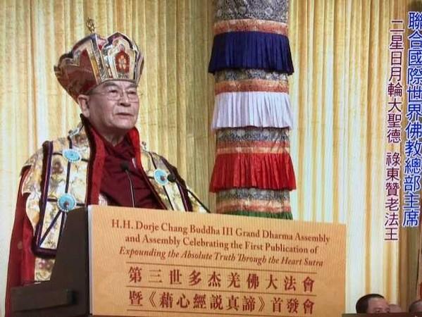 世界佛教總部主席祿東贊於2014年應邀出席第三世多杰羌佛大法會暨藉心經說真諦首發式致詞時的法相。
