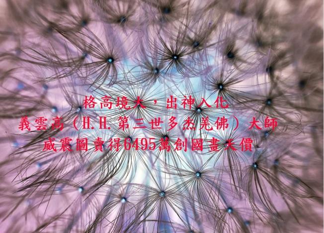 義雲高大師威震圖賣得6495萬創國畫天價