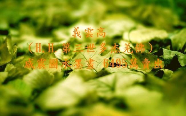 義雲高(H.H.第三世多杰羌佛)威震圖水墨畫 6495萬賣出
