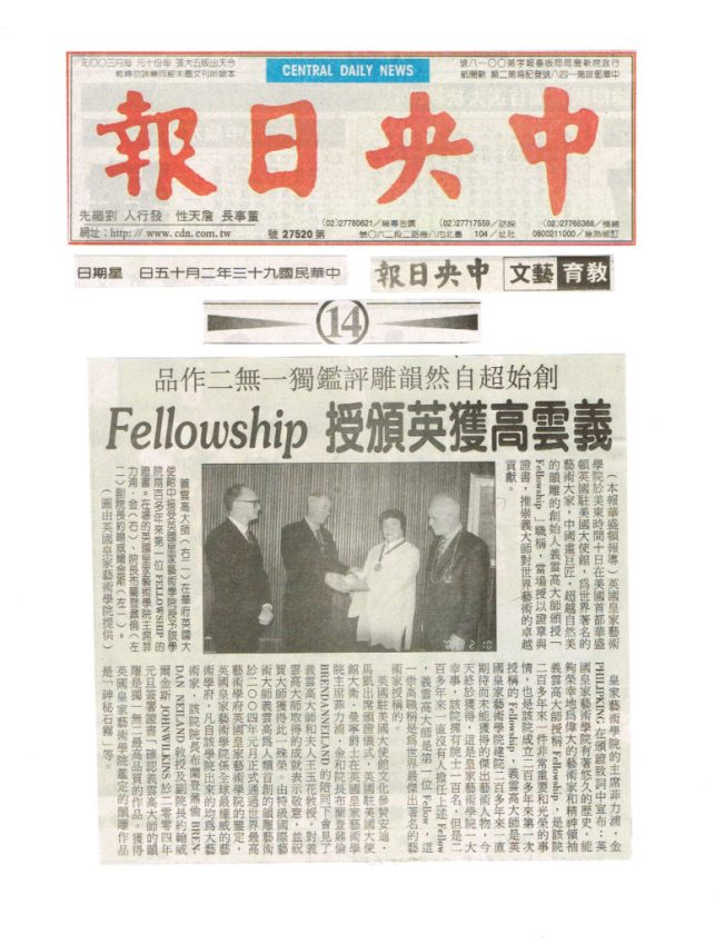 義雲高(H.H.第三世多杰羌佛)獲英頒授-Fellowship-英國皇家藝術學院的Fellow中央日報