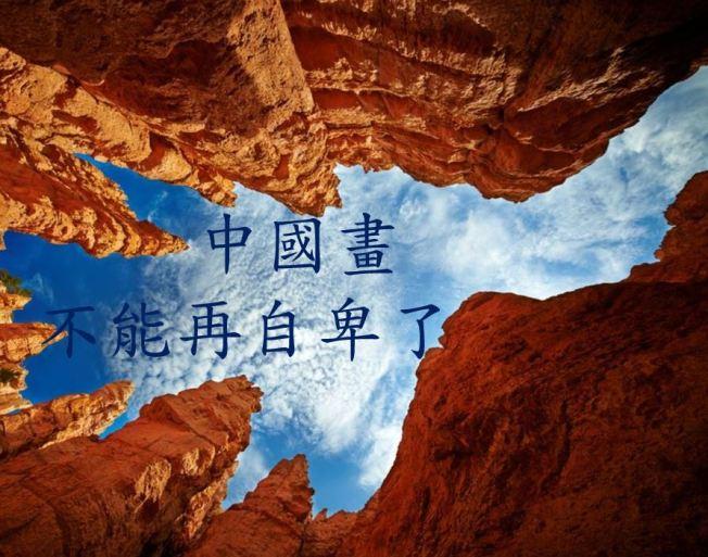 中國畫不能再自卑了-1