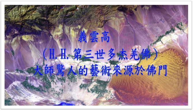 義雲高大師驚人的藝術來源於佛門-1