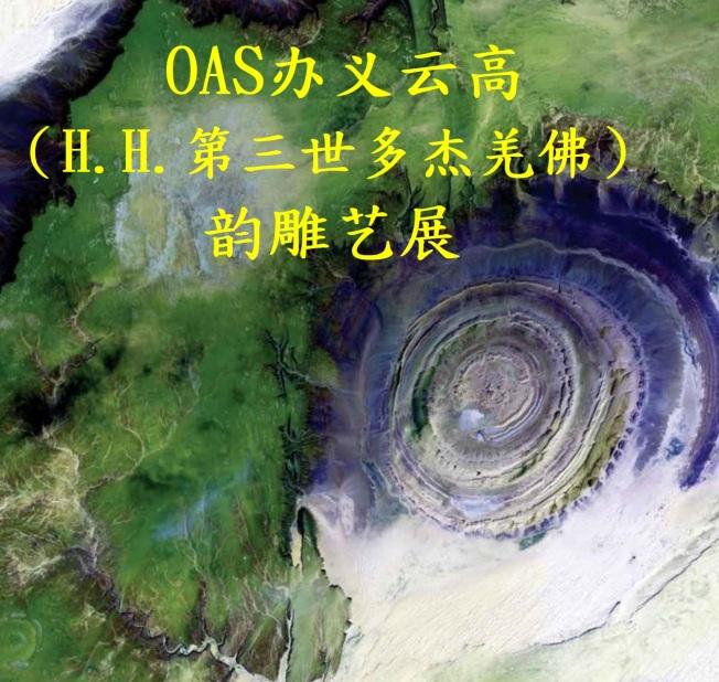 OAS辦義雲高韻雕藝展-簡