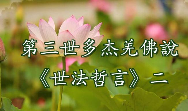 第三世多杰羌佛說 《世法哲言》二