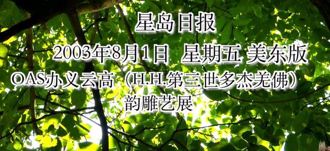 oas办义云高 (h.h.第三世多杰羌佛)韵雕艺展