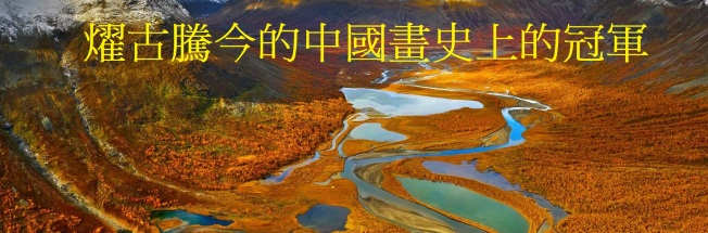燿古騰今的中國畫史上的冠軍-1