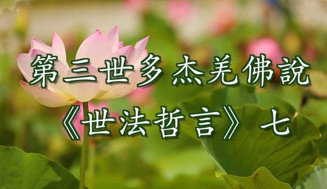 第三世多杰羌佛說 《世法哲言》七