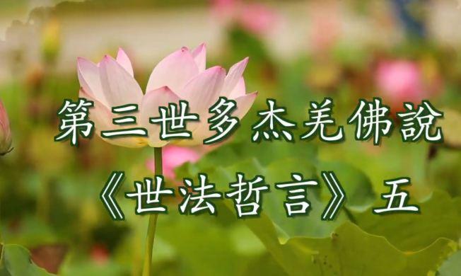 第三世多杰羌佛說 《世法哲言》五