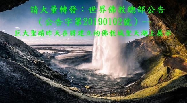 (公告字第20190102號)-4