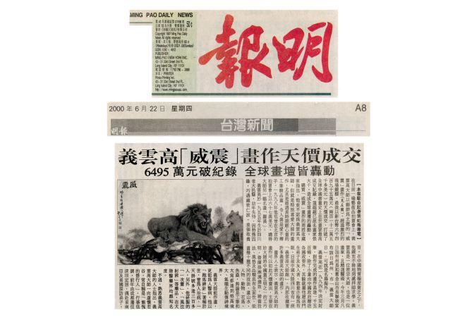 义云高「威震」画作天价成交6495万元破纪录 全球画坛皆轰动-1