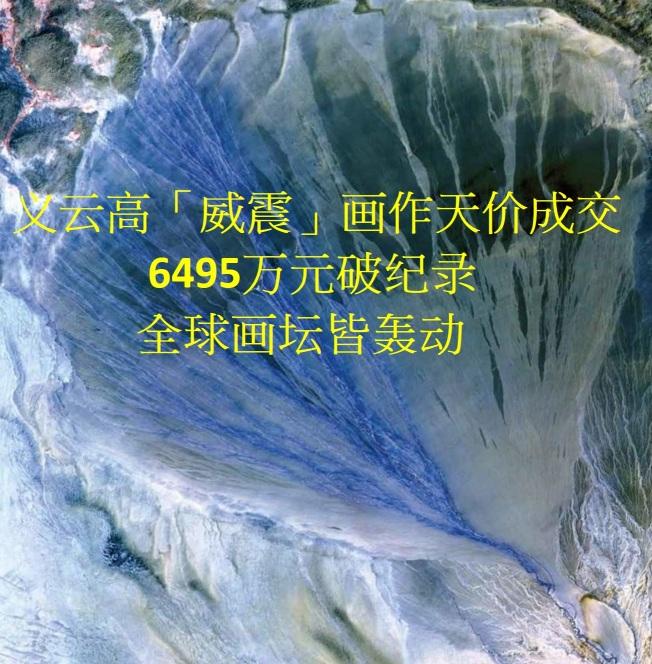 义云高「威震」画作天价成交6495万元破纪录 全球画坛皆轰动-2