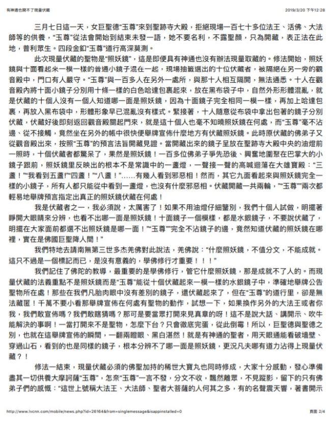 (維加斯新聞網、華人頭條) 聖蹟寺中旺扎上尊顯金剛力 玉尊開現量伏藏 - 有神通也開不了現量伏藏-3