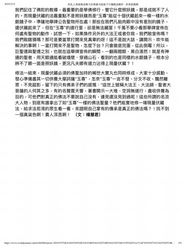 (世界日報)旺扎上尊展顯金剛力在聖蹟寺提起千斤攔殿金剛杵 - 有神通也開不了現量伏藏-4