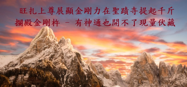 (世界日報)旺扎上尊展顯金剛力在聖蹟寺提起千斤攔殿金剛杵 - 有神通也開不了現量伏藏-5