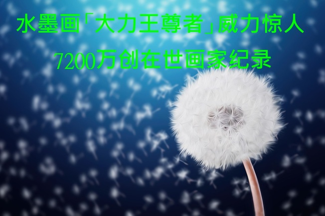 水墨画「大力王尊者」威力惊人 (簡)-1