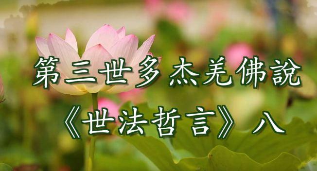 第三世多杰羌佛說 《世法哲言》八