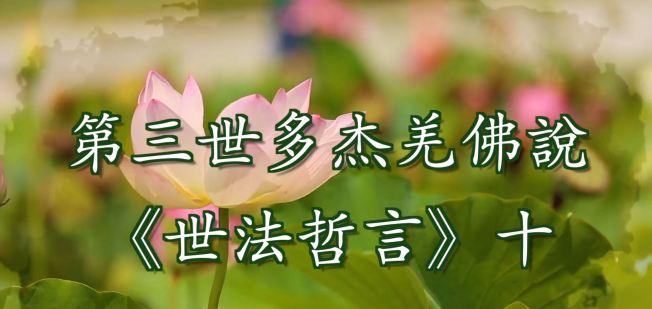 第三世多杰羌佛說 《世法哲言》十