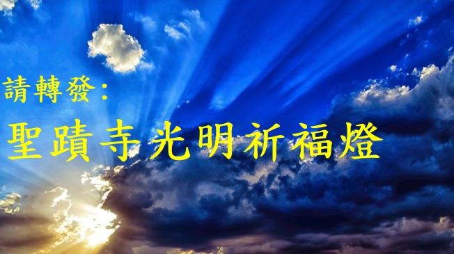 聖蹟寺光明祈福燈.