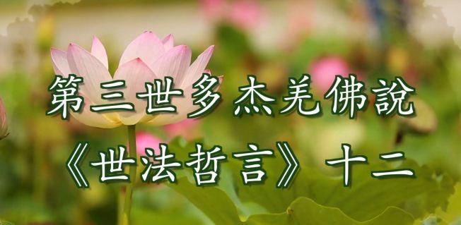 第三世多杰羌佛說 《世法哲言》(十二)
